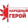 Кто станет «Народным героем» в Омске объявят уже в среду