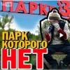 Пранкеры сняли клип про парк 300-летия Омска