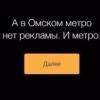 В омском метро нет рекламы