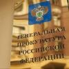 Главное управление Генпрокуратуры РФ возглавил омич