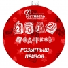 """Финал акции """"2012 подарков"""""""