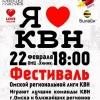 В Омске любителей юмора приглашают на КВН