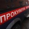 Прокуратура Омской области выявила нарушения требований ведения единого реестра проверок