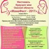Омские мамочки соберутся на «МамаФест»