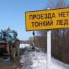 Еще три ледовые переправы стали опасны для движения в Омской области
