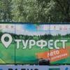 Турфест показал, как в Омске можно провести лето в движении