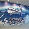 Омский аэропорт судится за право выкупить бизнес-зал