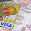 Где взять кредит онлайн на карту?