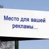 """Реклама пойдет по """"Омской линии"""""""
