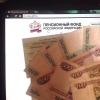 Информационный марафон от омкого отделения Пенсионного фонда на тему единовременной компенсации