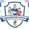 Знаменитые олимпийцы встретятся с омскими школьниками на «Олимпийском патруле»