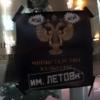 У Минкульта РФ участники акции требовали вернуть имя Летова в список для голосования