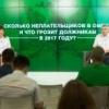 В этом году приставы Омской области взыскали с должников почти 3 млрд рублей