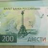 В ближайшее время омичи начнут пользоваться 200-рублевыми купюрам