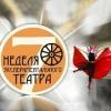 В Омске пройдет неделя экспериментального театра
