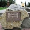 Бурков и Варнавский обратились к омичам в День памяти жертв политических репрессий