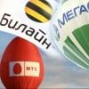 ФАС возбудила дело против «большой тройки» сотовых операторов