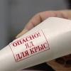 В Омской области малыш отравился крысиным ядом