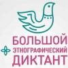 Стала известна дата Большого этнографического диктанта в Омске