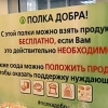 Омичи обсуждают, нужна ли в городе «полка добра» с бесплатными продуктами для неимущих