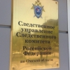 В Омской области нашли тело женщины, задушенной два года назад