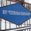 Омская мэрия займется финансовым оздоровлением Тепловой компании