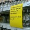 На 9 мая омичам не будут продавать алкоголь во время мероприятий