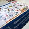 В Омске появится календарь общественно полезных дел