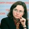 Эльвира Набиуллина приедет в Омск