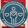 Сегодня омичи отмечают Международный день волонтеров