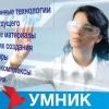 Фонд содействия инновациям рассмотрит 11 проектов молодых омских ученых