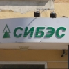 Менеджерам обанкротившегося банка «СИБЭС» подрезали «золотые парашюты»