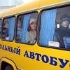 В школы приехали автобусы