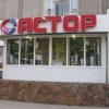 """Супермаркеты """"Астор"""" стали приносить меньше доходов"""