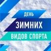 «День зимних видов спорта» пройдет в Омске на выходных