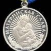 "Сотруднице омского Водоканала вручена медаль ""Материнская слава"""