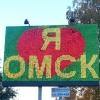 Укреплять межнациональное согласие в омском регионе будет молодежный форум «Лига Дружбы»