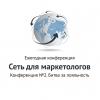 Российские спикеры научат омских маркетологов интернет-маркетингу