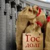 Омская область достигла разрешённого максимума госдолга