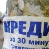 Российские разработчики вышли на pre-ICO с проектом «прямого» кредитования