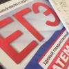 На двух сайтах омичам предлагали купить поддельные свидетельства ЕГЭ