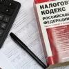 Получив субсидии, 12 омских налогоплательщиков перестали платить налоги