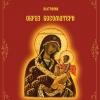 В Омске откроется выставка «Образ Богоматери»