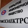 Гендиректор «Омскэлектро» собирается уйти со своей должности