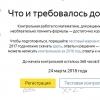 «Яндекс» проверит знания омичей по математике
