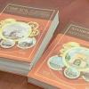 У Омска появилась своя энциклопедия