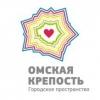 Сегодня назовут лучшие идеи реконструкции Омской крепости
