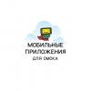 В Омске определили лучшие мобильные приложения
