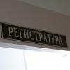 В Омске запустят проект «Бережливая поликлиника»