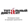 Тотальный диктант напишут в 27 муниципальных районах Омской области